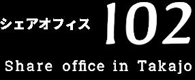 シェアオフィス102